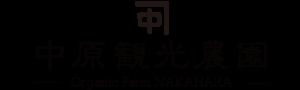 中原観光農園